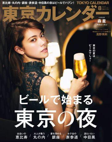 l bar noi メディア掲載情報 表参道bar curry noi バーアンド